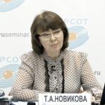 Новикова Татьяна Александровна