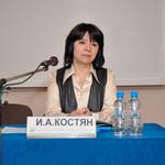 Костян Ирина Александровна