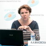 Маковская Александра Александровна